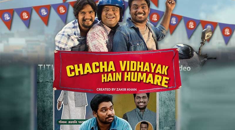 chacha-vidhayak-hai-humare-season-1-download-all-8-episodes