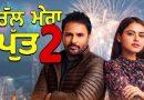 Chal Mera Putt 2 Movie in HD